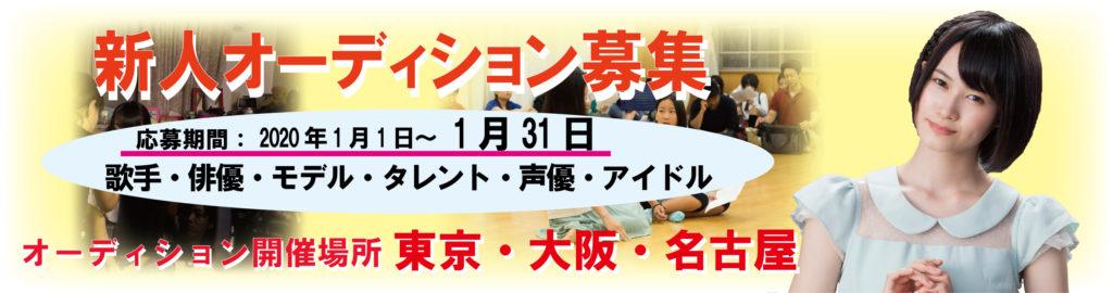 トップオーディション募集バナー0101-0131