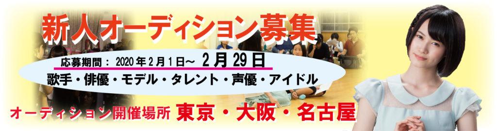 トップオーディション募集バナー0201-0229